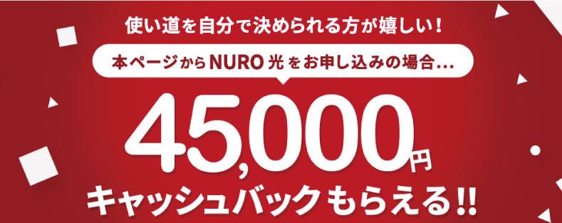 NURO公式45,000円キャッシュバックキャンペーン